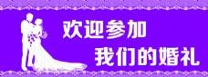 婚庆背景banner