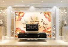 花卉福字背景墙