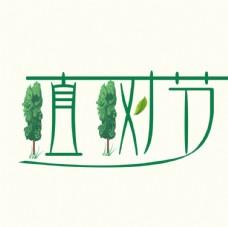 植树节字样