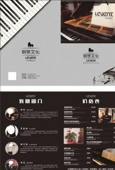 鋼琴文化價格表