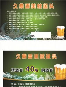 美蛙鱼头啤酒券