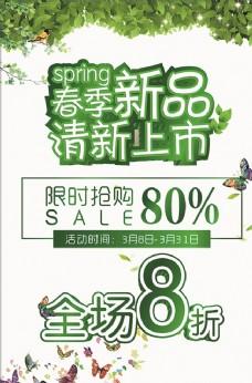 春季新品 清新上市