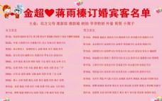 婚礼订婚名单粉色宾客名单表