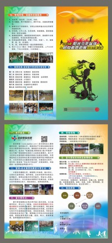 青少年篮球夏令营教育宣传单二折页