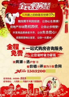 中国风春节宣传单