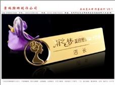 景瑞镂空24K金胸牌胸牌