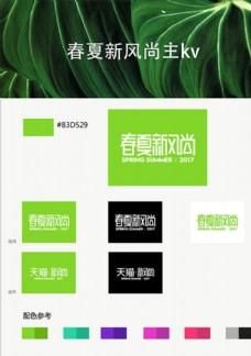 天猫新风尚logo