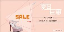 女鞋夏季钜惠海报