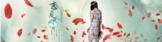花瓣背景淘宝服装海报