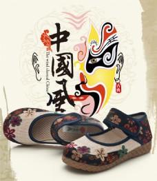 绣花鞋淘宝海报