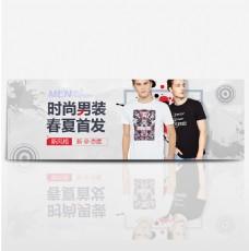 淘宝天猫男人节中国风全屏促销海报下载