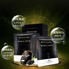 美妆黑面膜水面光效主图设计高清