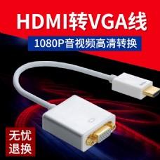 数码 线材 主图 车图HDMI转VGA