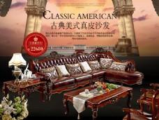 美式沙发海报