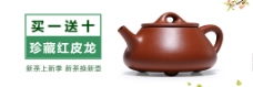 珍藏茶壶海报
