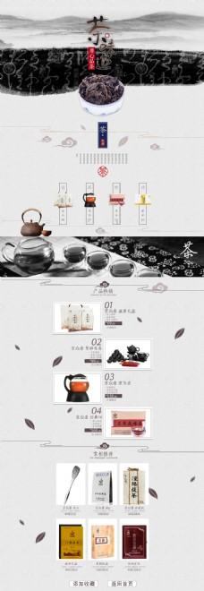淘宝天猫黑色春茶茶叶首页PSD模板