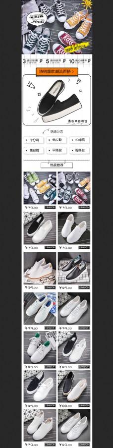 韩版简洁黑白调卡通学生女鞋手机端店铺首页