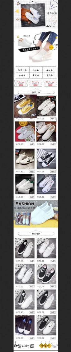 夏季韩版简洁卡通学生女鞋无线端店铺首页