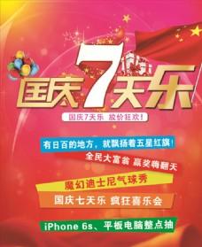 国庆节 活动 国庆7天乐