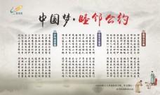 《中国梦·睦邻公约》展板、海报-转曲