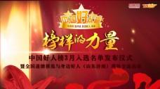 中国好人榜定版