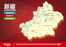 2017新疆地图矢量