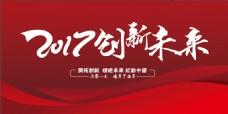 中国红背景