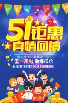 51钜惠海报