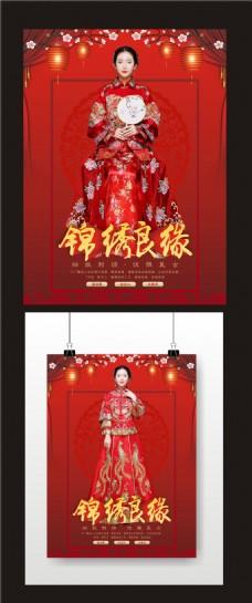 中式喜服婚纱海报