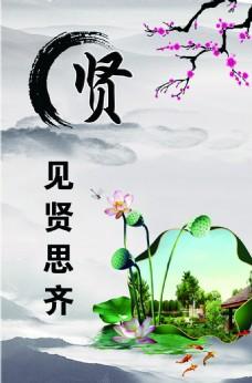 企业文化贤海报