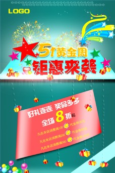 51黄金周 距惠来袭  节日促销海报 平面字体