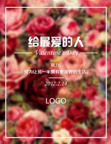 情人节七夕玫瑰花背景海报素材