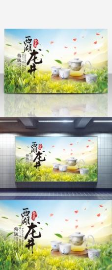 西湖龙井清新宣传海报