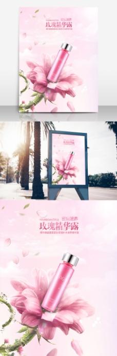 玫瑰精华露宣传海报设计