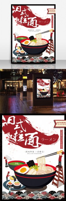 日本拉面料理美食海报