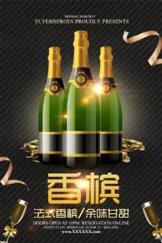 黑色高端香槟海报