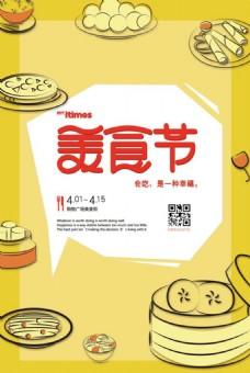 美食节海报