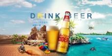 啤酒合川海报