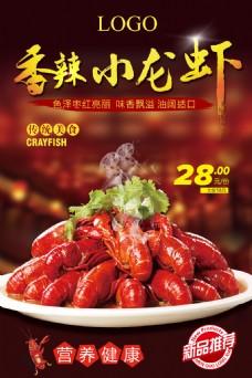 美味龙虾美食宣传海报展板 麻辣小龙虾餐饮