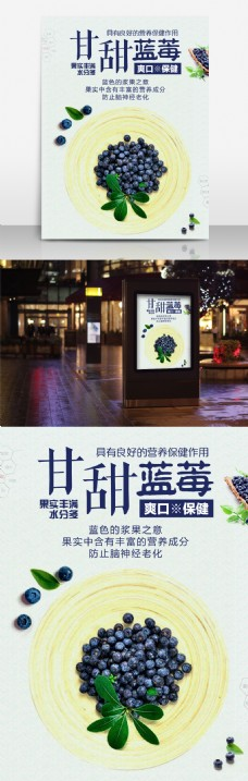 新鲜水果海报之蓝莓海报