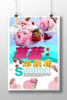 夏天草莓冰激凌海报