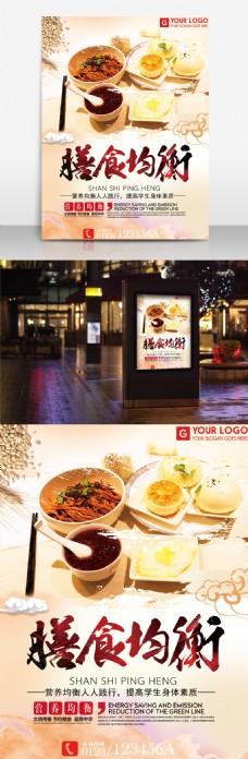营养美食健康餐饮海报