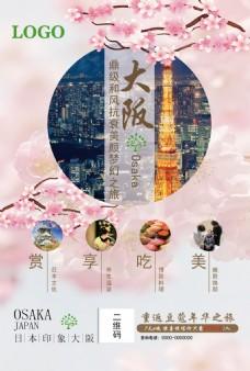 日本大阪旅游海报