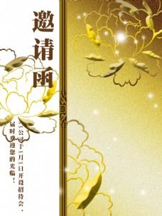 牡丹花金色海报邀请函背景
