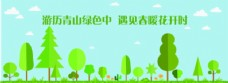 春色淘宝背景网页素材