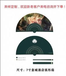 西安皇城豪酒店客房宣传绢布折扇