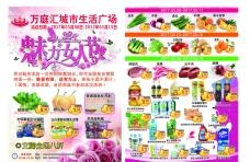 女人节超市单页