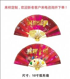 周年庆典宣传工艺绢布折扇