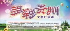 多彩贵州 文明行活动