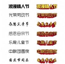 节日立体字